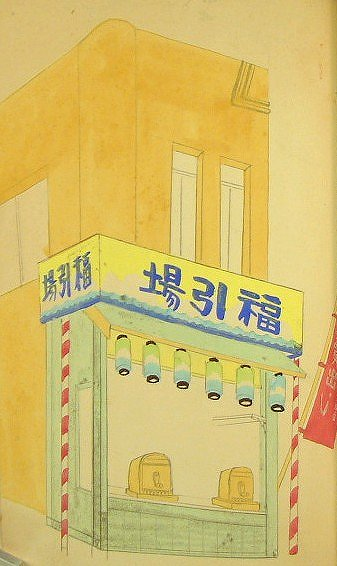佐竹通商店街 福引所  ▲ページのトップ 佐竹通商店街 のぼり 昭和11年、12年の商店街大売.