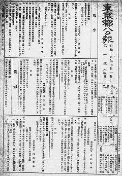 東京都公報の歴史-東京都の場合